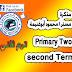 مذكرة مستر محمود أبو غنيمة رابط مباشر للصف الثاني ترم الثاني روعة المذكرات Primary 2 Second Term