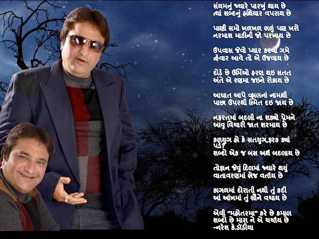 संयमनुं ज्यारे पारखुं थाय छे Gujarati Gazal By Naresh K. Dodia