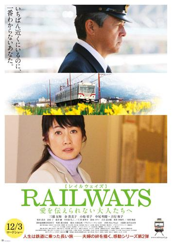 Sinopsis Crossroads (2011) - Film Jepang