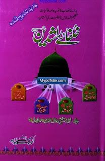 Khulfa e Rashideen by Jalaluddin Ahmad