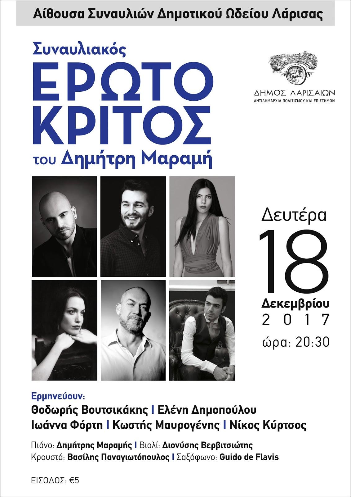 """Ένα σημαντικό καλλιτεχνικό γεγονός στη Λάρισα - Ο Συναυλιακός """"ΕΡΩΤΟΚΡΙΤΟΣ"""" του Δημήτρη Μαραμή"""