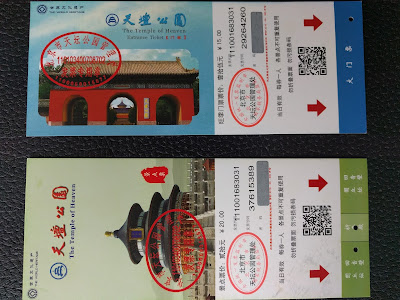 Билеты в Храм Неба
