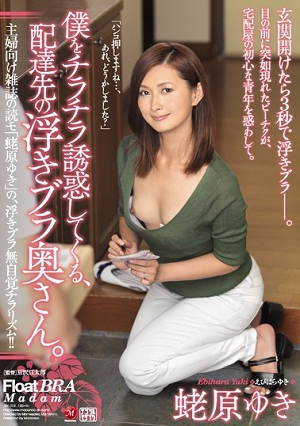 I A Come To Flickering Temptation, Delivery Destination Of The Float Bra Wife. Yuki Ebihara [JUY-012 Ebihara Yuki]