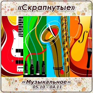 http://skrapnutyie.blogspot.com/2016/10/0510-0411.html