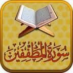 benefits of surah al mutaffifin in urdu