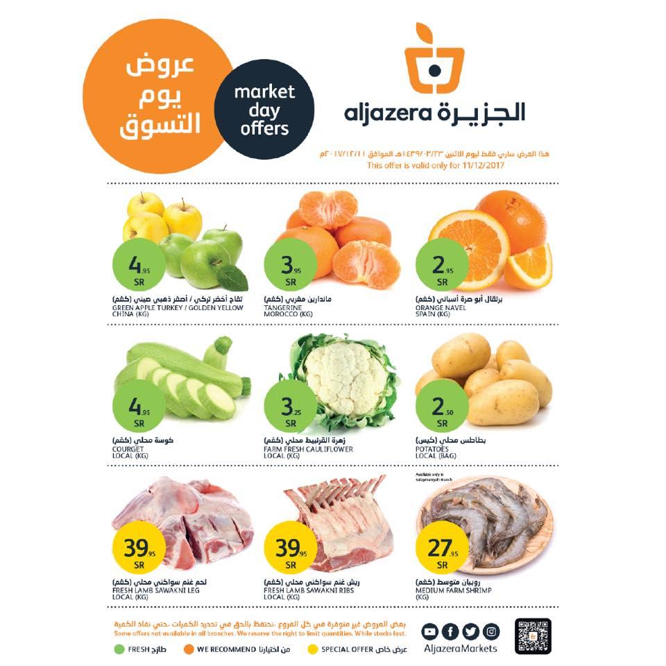 عروض أسواق الجزيرة الرياض السعودية من الفتره 11 يوليو حتى نفاد الكمية 2018
