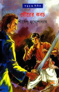 Gourer Kabach By Shirshendu Mukhopadhyay