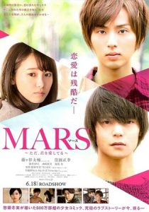 Download Film Jepang Mars Tada Kimi wo Aishiteru 2016 Subtitle Indonesia