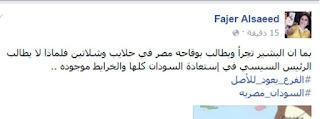 اعلامية كويتية تتطاول على السودان وتتطالب السيسي بضمه لمصر