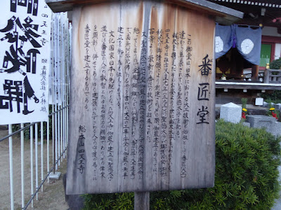 四天王寺 番匠堂(ばんしょうどう)