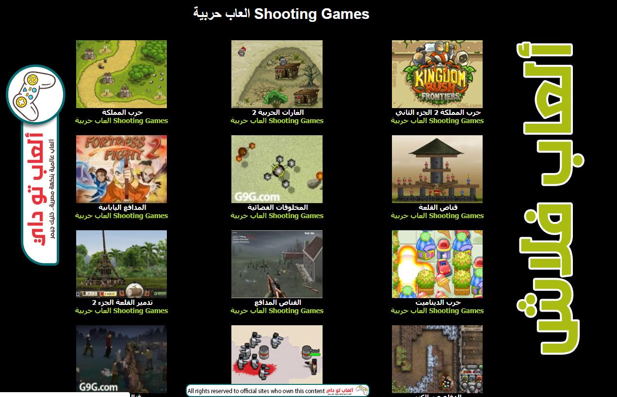 ألعاب حرب,ألعاب تو داي,تحميل ألعاب حرب,تنزيل العاب حرب,ألعاب حرب فلاش,ألعاب فلاش حرب,ألعاب حرب عسكرية,ألعاب حربية,ألعاب حرب أكشن