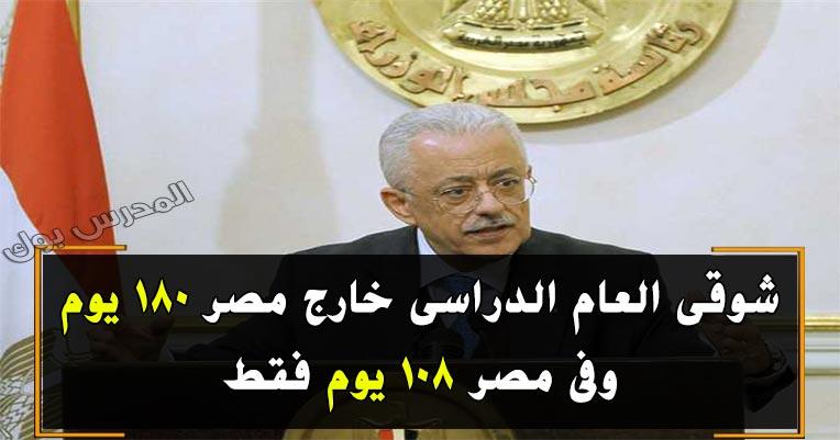 شوقي خريطة العام الدراسي خارج مصر 180 يوم وفي مصر 108 فقط