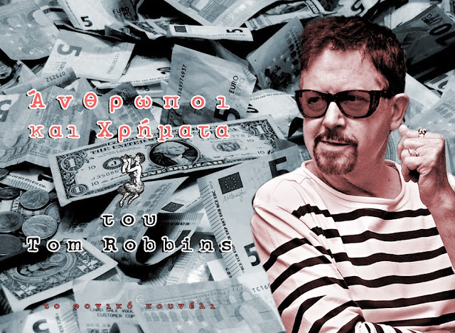 Ο Τομ Ρόμπινς για τη σχέση των ανθρώπων με το χρήμα, από τον Χορό των Εφτά Πέπλων
