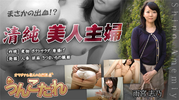 UNCENSORED Unkotare ki190209 素人自然便 雨宮 志乃 38歳 Shino Amemiya, AV uncensored