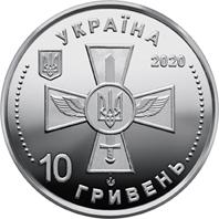 Пам'ятна монета Повітряні Сили Збройних Сил України