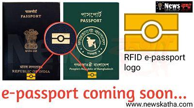 ইলেকট্রিক পাসপোর্ট বা বায়োমাট্রিক পাসপোর্ট কি | ভারত ও বাংলাদেশে খুব শীঘ্রই ই-পাসপোর্ট/e-passport এর আগমন |