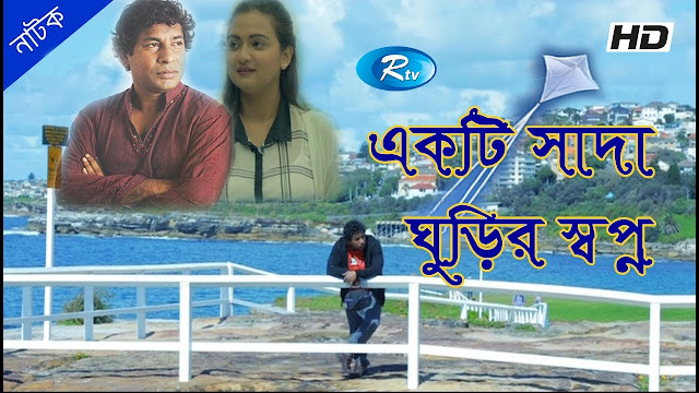 Akti Shadha Ghurir Swapno Bangla Natok Ft. Mosharraf Karim and Najia