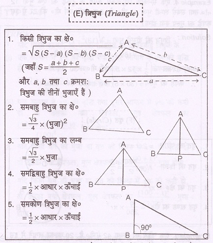 Maths Formula Book In Hindi