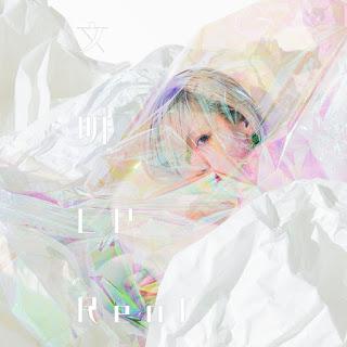 Reol「Bunmei EP」Single