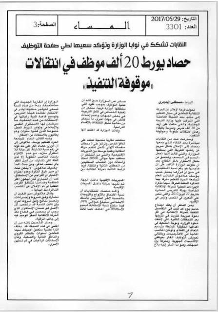 صحافة : حصاد يورط 20 ألف موظف في انتقالات موقوفة التنفيذ