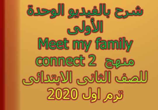 شرح بالفيديو الوحدة الأولى  Meet my family منهج  2 connect للصف الثانى الابتدائى ترم اول 2020