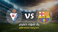 نتيجة مباراة برشلونة وايبار اليوم السبت بتاريخ 22-02-2020 الدوري الاسباني