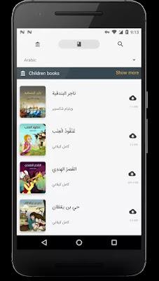 أسنيل قارئ الكتب الإلكترونية العربي مع آلاف الكتب المجانية