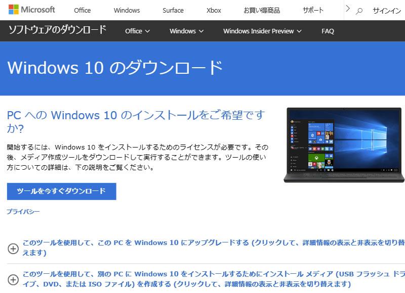 【Windows 10】April 2018 Updateのメディア作成ツール_1