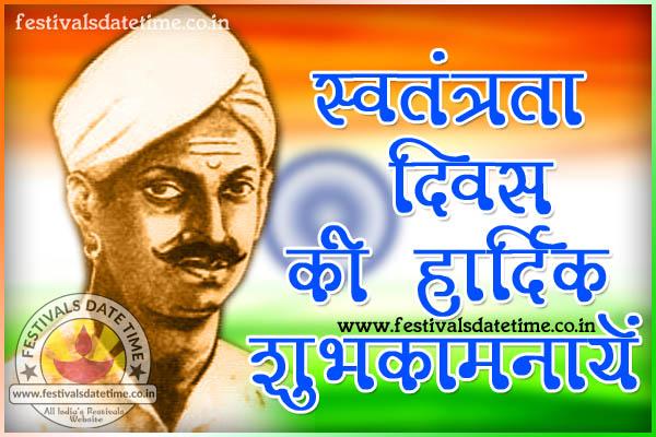 Independence Day Hindi Wallpaper of Mangal Pandey, स्वतंत्रता दिवस मंगल पांडे हिंदी वॉलपेपर फ्री डाउनलोड