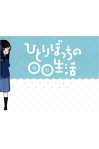 Hitoribocchi no OO Seikatsu - Webtoon