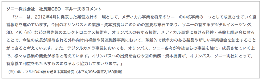 http://www.sony.co.jp/SonyInfo/News/Press/201209/12-0928/