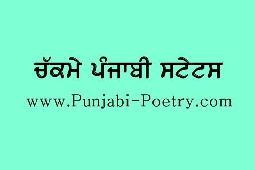 Chakme Punjabi Whatsapp Status Messages | Punjabi Att Status