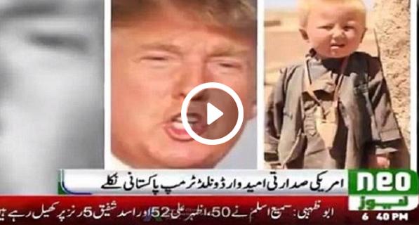 غريب و بالفيديو: ترامب ولد في باكستان واسمه داوود إبراهيم خان!
