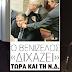 «TA ΟΝΕΙΡΑ ΤΗΣ ΚΥΡΙΑΚΗΣ!» ΤΙ ΑΠΑΝΤΑ ο Βενιζέλος στον Χατζηνικολάου...