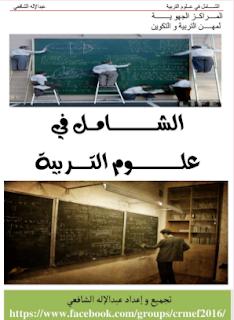 الشامل في علوم التربية و التكوين