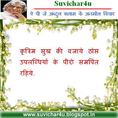 Shradhanjali quotes in hindi