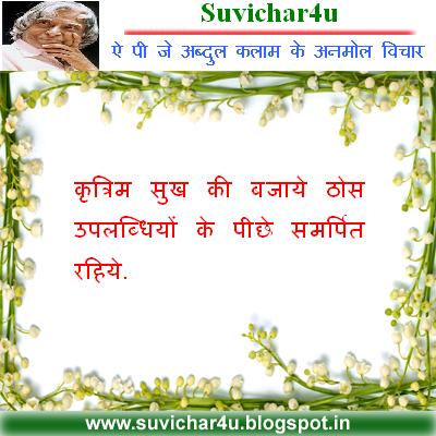 APJ Abdul kalam ko Bhavbhini Shradhanjali - Shradhanjali quotes