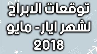 توقعات الابراج لشهر ايار- مايو 2018