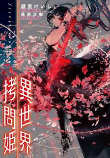 อ่านการ์ตูน isekai-goumon-hime