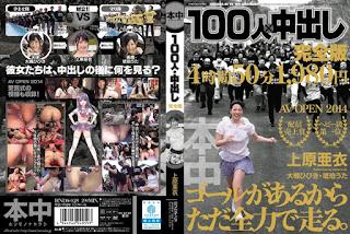 HNDS-028 Full Version Out 100 People In × Ai Uehara, Otsuki Hibiki, kohaku uta