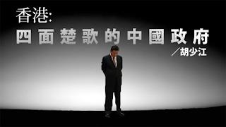 胡少江:香港,四面楚歌的中国政府