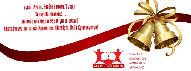 """Ευχές από τον Σύλλογο Εθελοντών Αιμοδοτών Αργολίδας """"Δεσμοί Αίματος"""""""