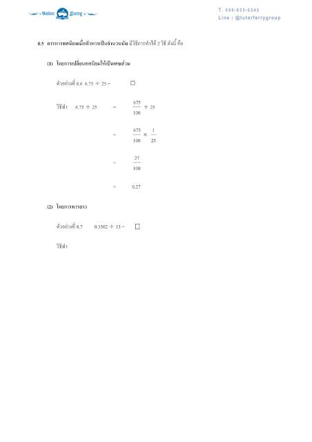 เตรียมสอบเข้า ม.1 มาดูสรุปคณิตศาสตร์ ป.6 เรื่องการบวกลบคูณหารทศนิยม