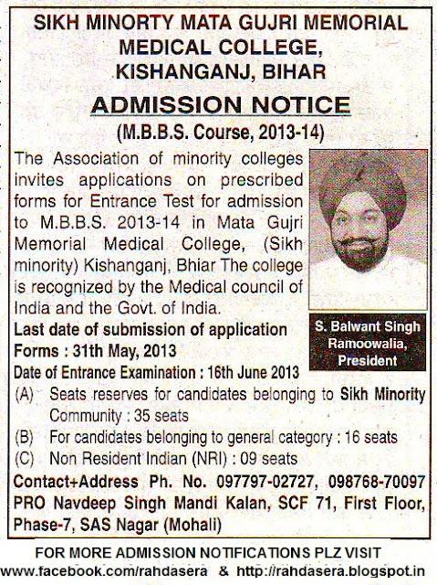Rah Dasera Sikh Minority Mata Gujri Memorial Medical