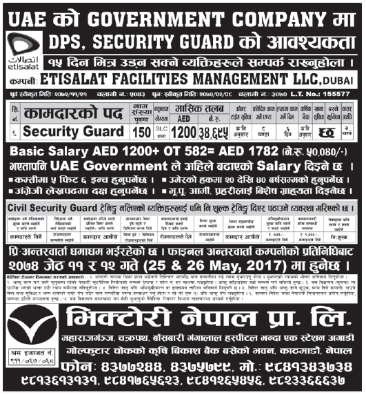 Jobs in UAE for Nepali, Salary Rs 34,695