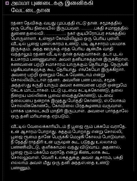 pundaikul sunni kathaigal in tamil