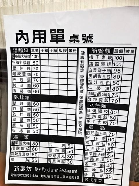 新素坊菜單~台北捷運景美站素食、景美夜市素食