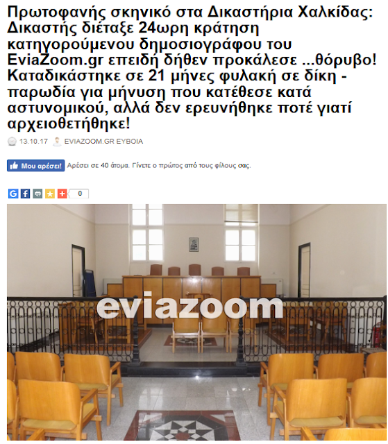 http://www.eviazoom.gr/2017/10/protofanis-skiniko-sta-dikastiria-xalkidas.html