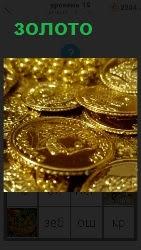 460 слов 4 на столе лежат круглые слитки золота 19 уровень