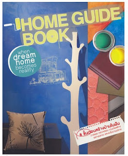 Home Guide Book picture1